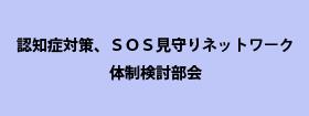 認知症対策・SOS見守りネットワーク体制検討部会
